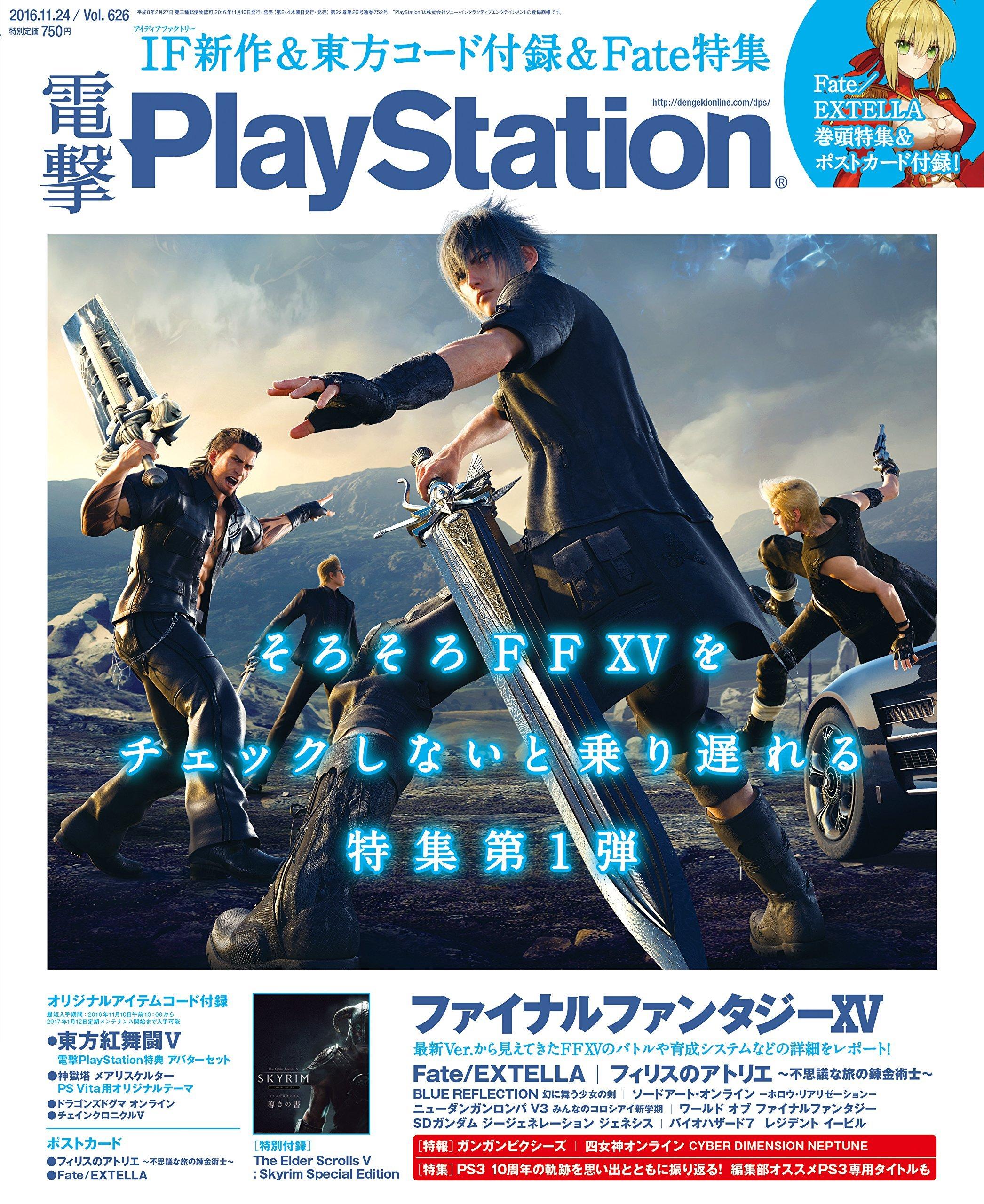 Dengeki PlayStation 626 (November 24, 2016)