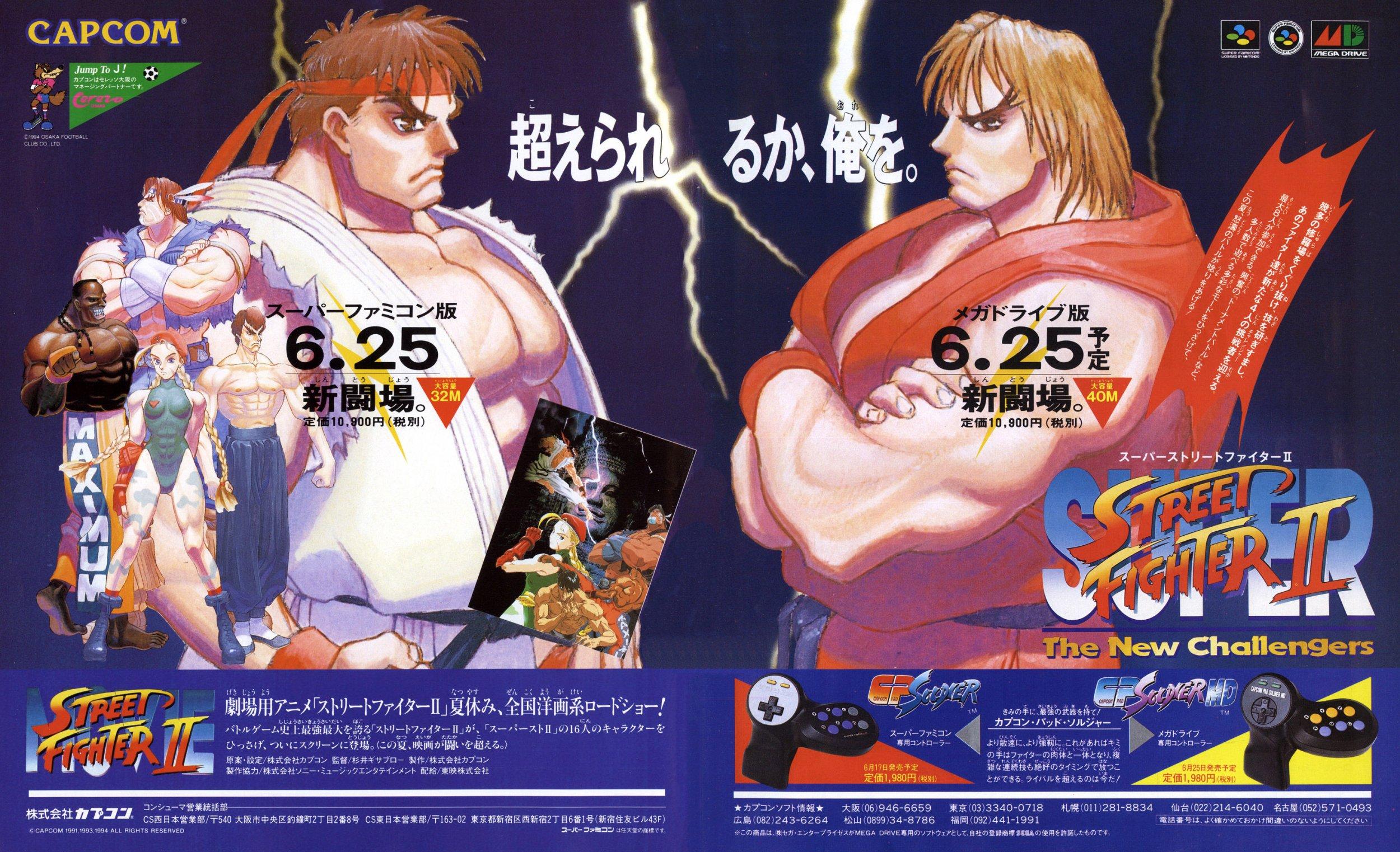 Super Street Fighter II (Japan)