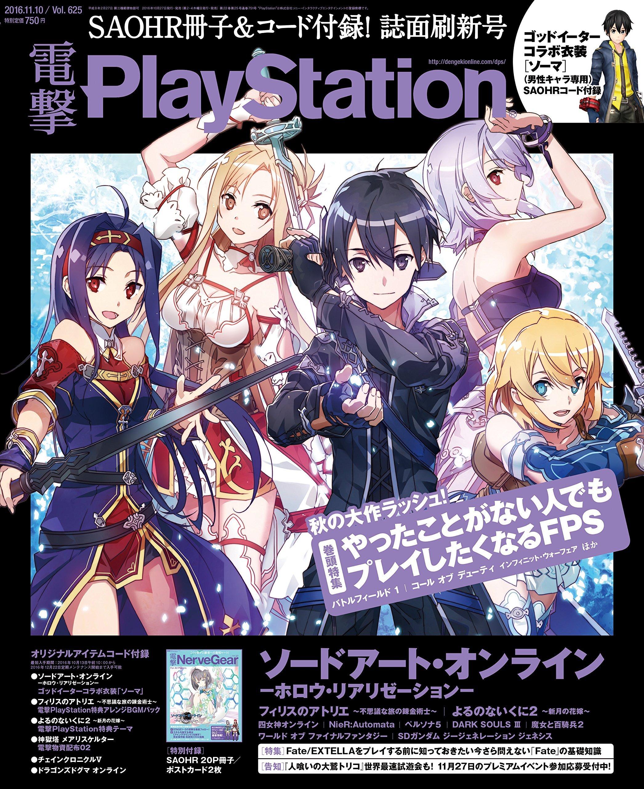 Dengeki PlayStation 625 (November 10, 2016)