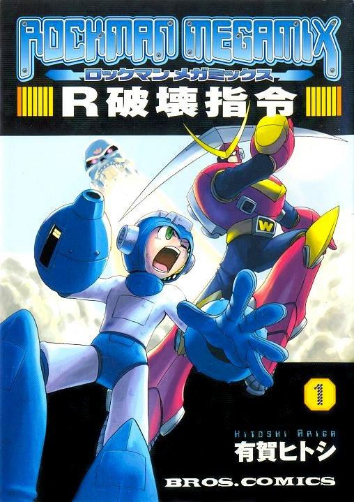 Rockman Megamix (2003) Vol.1