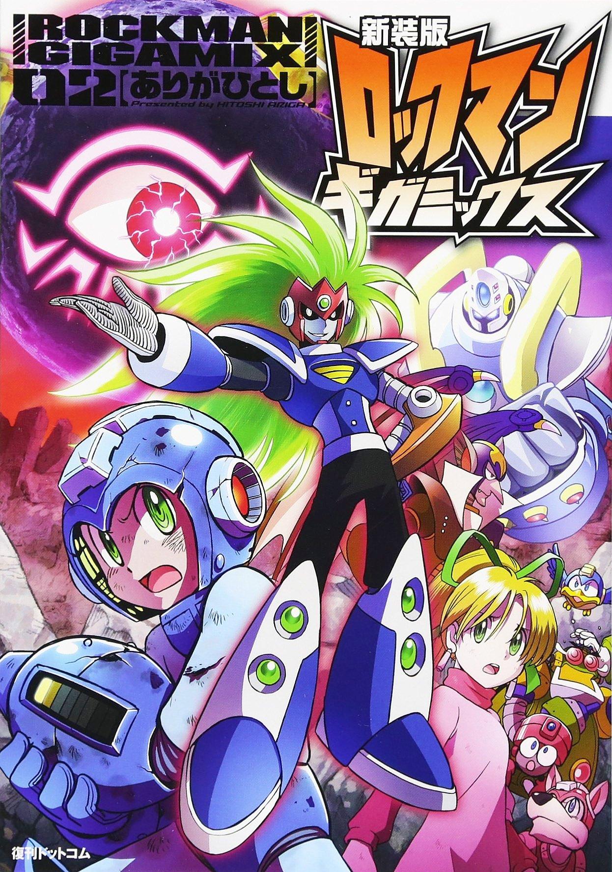 Shinsō-ban Rockman Gigamix vol.2 (2015)