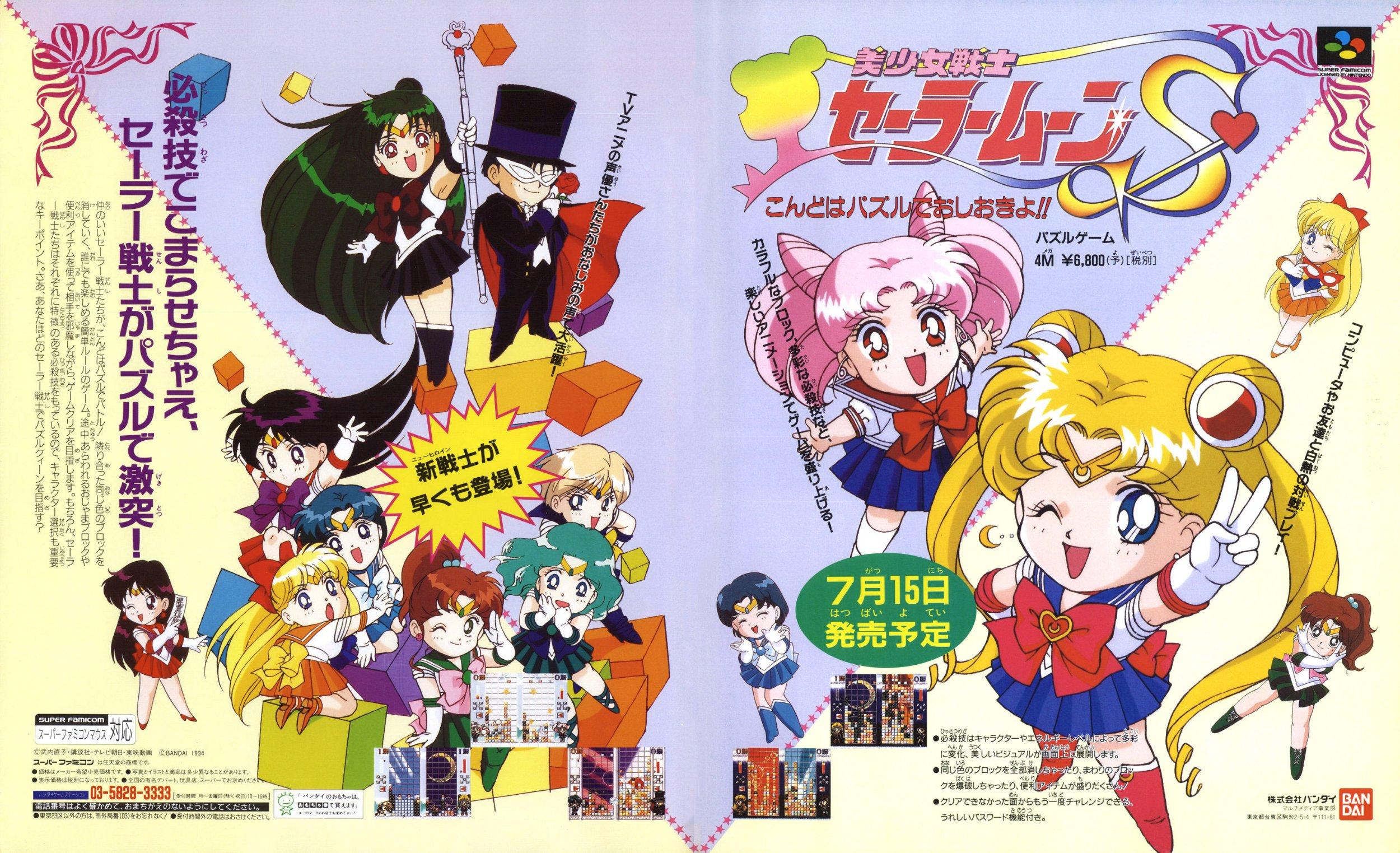 Bishoujo Senshi Sailor Moon S: Kondo wa Puzzle de Oshioki yo!! (Japan)