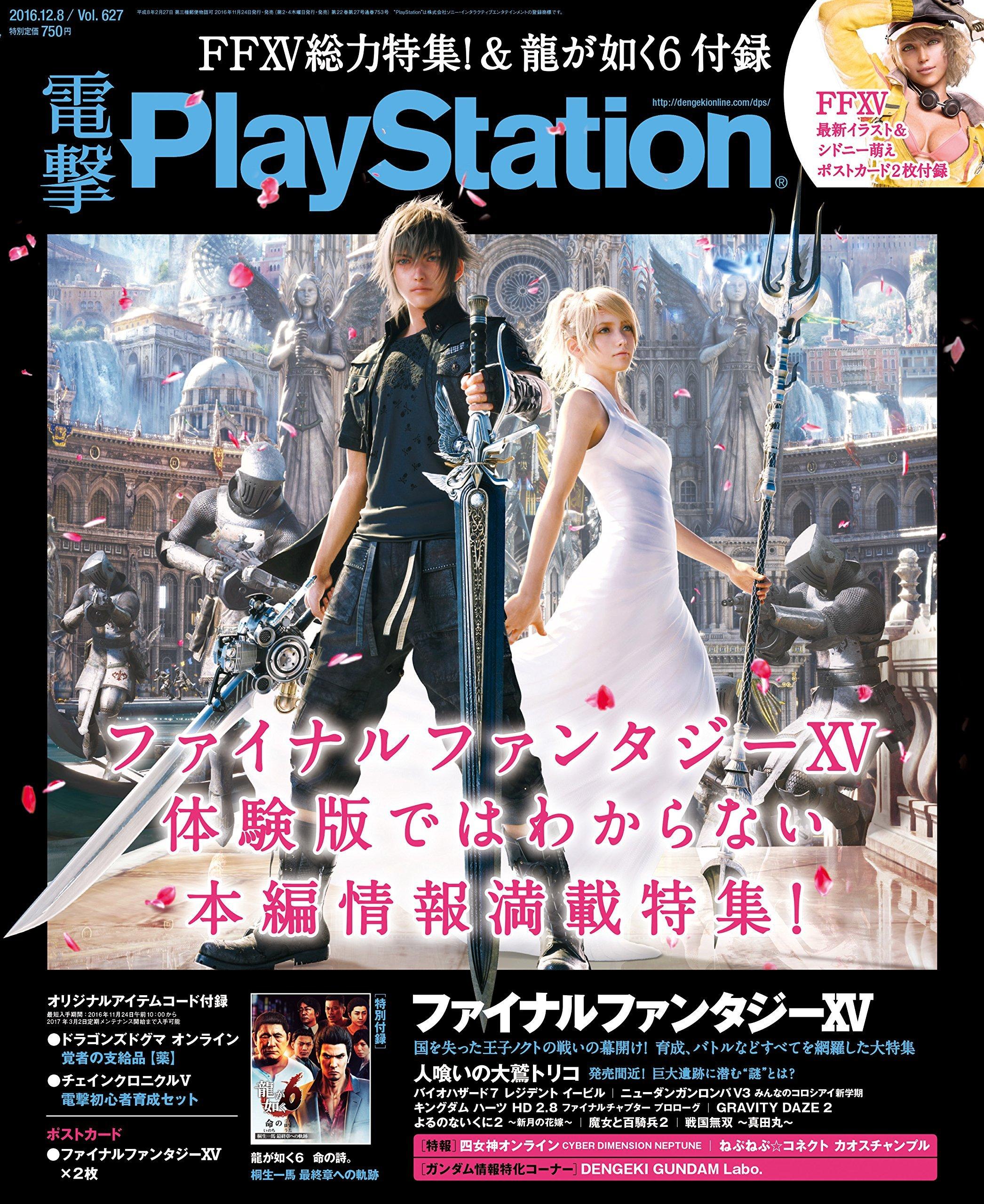 Dengeki PlayStation 627 (December 8, 2016)