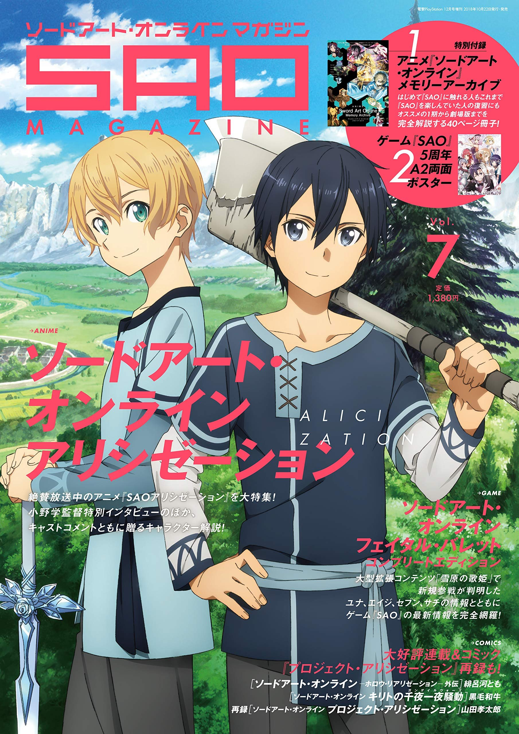 Sword Art Online Magazine Vol.07 (December 2018)
