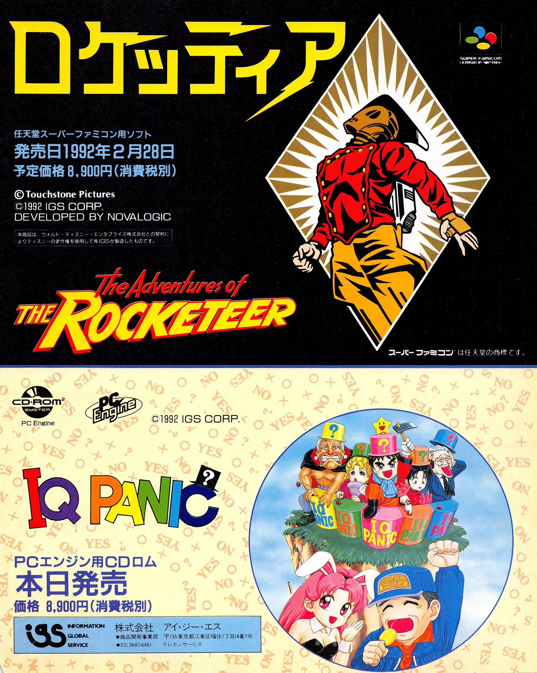 Rocketeer, The (The Adventures of the Rocketeer), IQ Panic