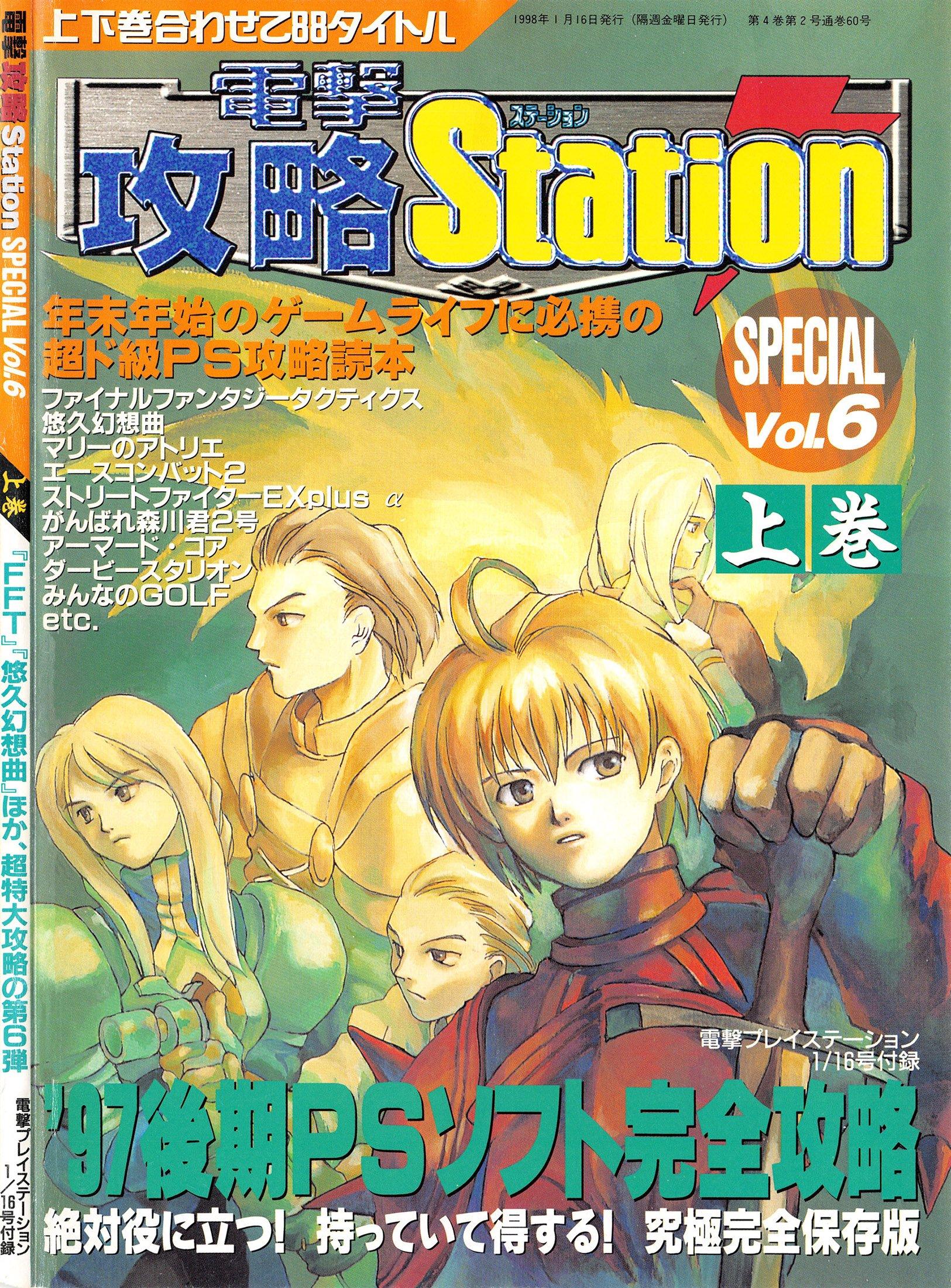 Dengeki Kouryaku Station Special Vol.6 joukan (Vol.64 supplement) (January 16, 1998)