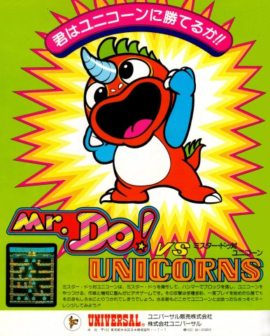 Mr. Do vs. Unicorns (Japan)