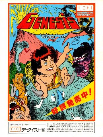 Boomer Rang'r (Genesis) (Japan)
