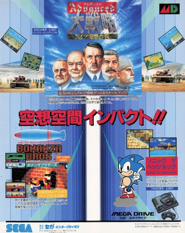 Advanced Daisenryaku, Bonanza Bros, Sonic the Hedgehog (Japan)