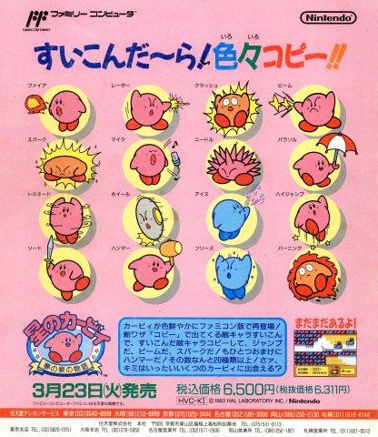 Kirby's Adventure (Hoshi no Kirby: Yume no Izumi no Monogatari) (Japan)