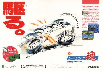 Racing Damashii (Japan)