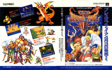 Breath of Fire (Japan)