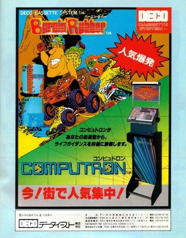 Bump 'n' Jump (Burnin' Rubber), Computron (Japan)