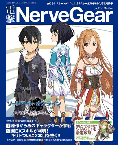 Dengeki NerveGear for βeater (Vol.624 supplement) (October 27, 2016)