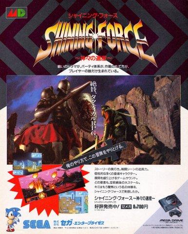 Shining Force (Japan)