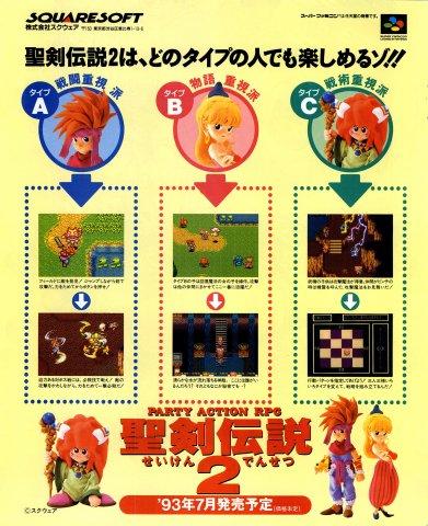 Secret of Mana (Seiken Densetsu 2) (Japan)