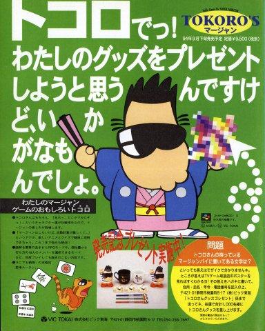 Tokoro's Mahjong (Japan)