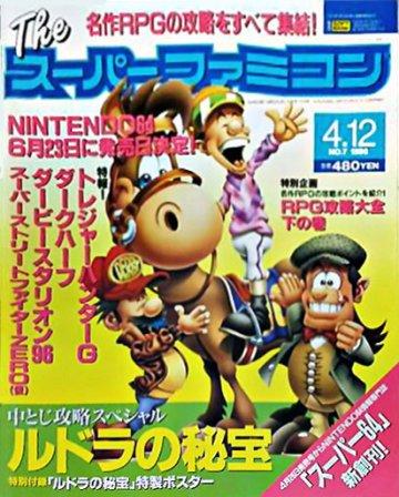 The Super Famicom Vol.7 No.07 (April 12, 1996)