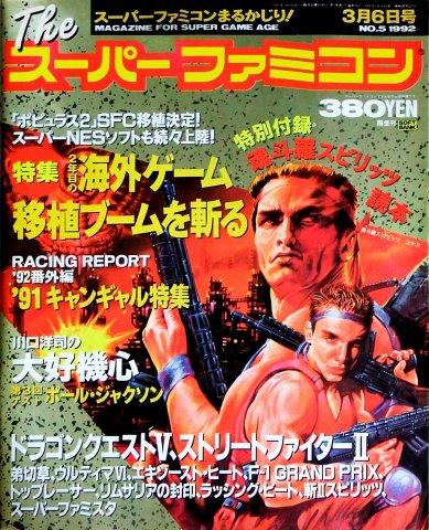 The Super Famicom Vol.3 No. 05 (March 6, 1992)