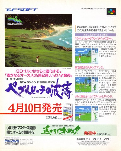 Pebble Beach no Hatou (Japan)