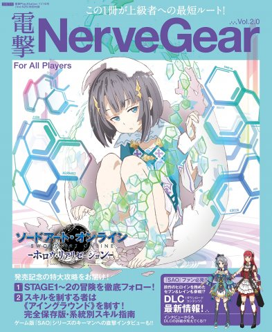 Dengeki NerveGear Vol.2.0 (Vol.625 supplement) (November 10, 2016)