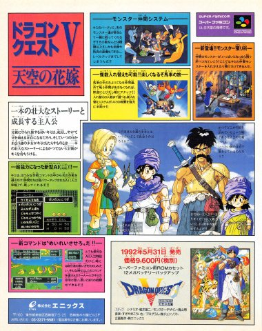 Dragon Quest V (Japan)