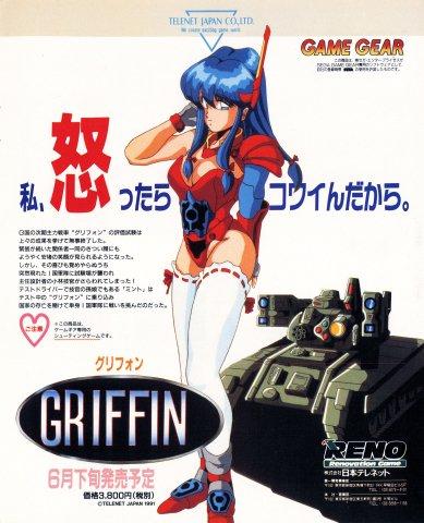 Griffin (Japan)