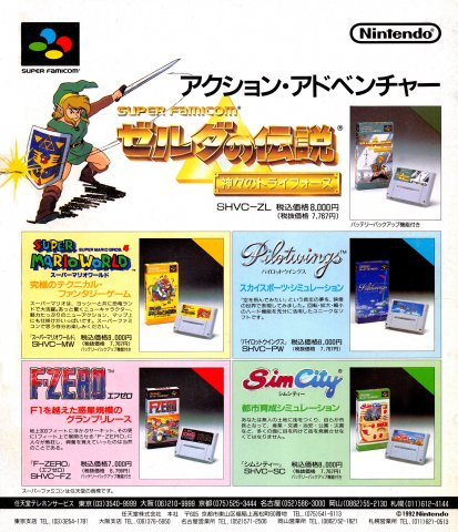 Nintendo Super Famicom lineup (Japan)