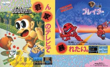Toki (JuJu Densetsu), SD Keiji: Blader (Japan)