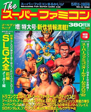 The Super Famicom Vol.3 No. 10 (May 15/29, 1992)