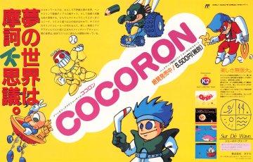 Cocoron (Japan)