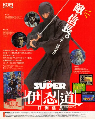 Inindo: Way of the Ninja (Super Inindo: Datou Nobunaga) (Japan)