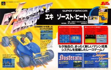 Exhaust Heat (F1ROC), Nosferatu, Silva Saga (Japan)