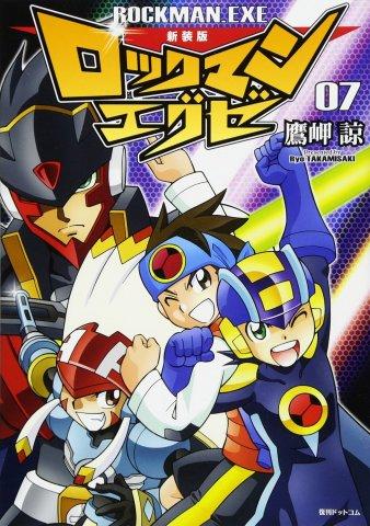 Rockman.EXE Vol.7