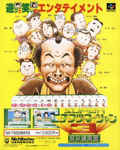 Super Nichibutsu Mahjong 3: Yoshimoto Gekijou Hen (Japan)
