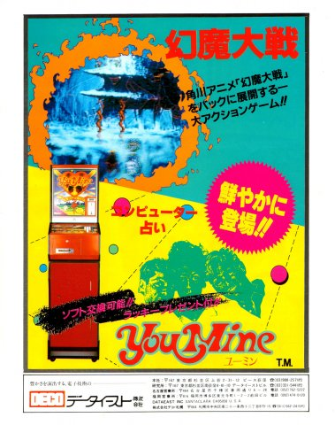 Bega's Battle (Genma Taisen), You Mine (Japan)