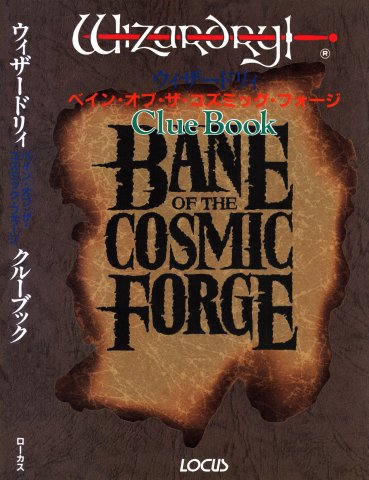 Wizardry: Bane of the Cosmic Forge - Clue Book