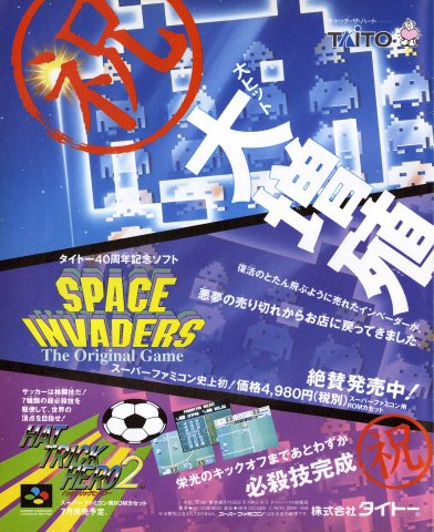 Space Invaders, Hat Trick Hero 2 (Japan)