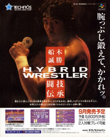 Funaki Masakatsu: Hybrid Wrestler (Japan)