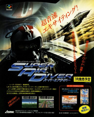 Lock On (Super Air Diver) (Japan)