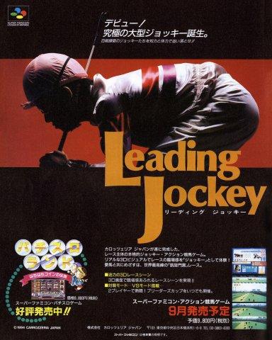Leading Jockey (Japan)