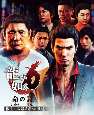 Yakuza 6 (Ryū ga Gotoku 6: Inochi no Uta) (Vol.627 supplement) (December 8, 2016)