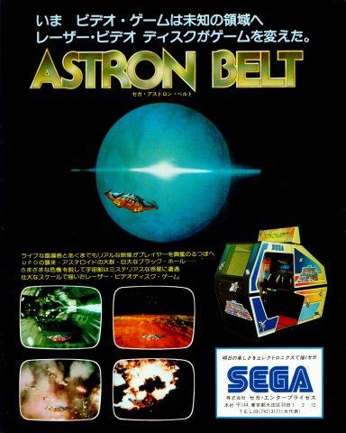 Astron Belt (Japan)