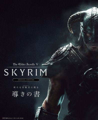 The Elder Scrolls V: Skyrim - Michibiki no Sho (Vol.626 supplement) (November 24, 2016)