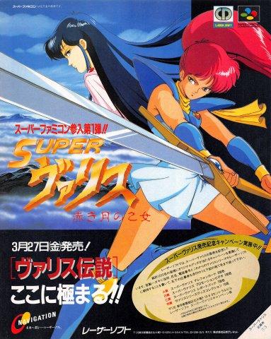 Super Valis: Akaki Tsuki no Otome (Japan)