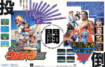 Baseball Simulator 1.000 (Super Ultra Baseball), Hiryuu no Ken Special: Fighting Wars (Japan)