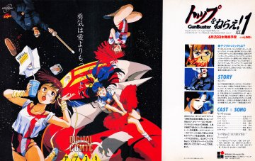 Top o Nerae! Gunbuster Vol.1 (Japan)