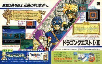 Dragon Quest I & II, Dragon Quest V (Japan)