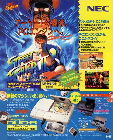 Street Fighter II: Champion Edition (Street Fighter II: Dash) (Japan)