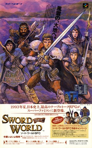 Sword World SFC (Japan)